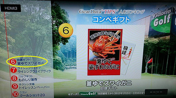 """ゴルフ番組で""""パネもく!""""が紹介されました!"""