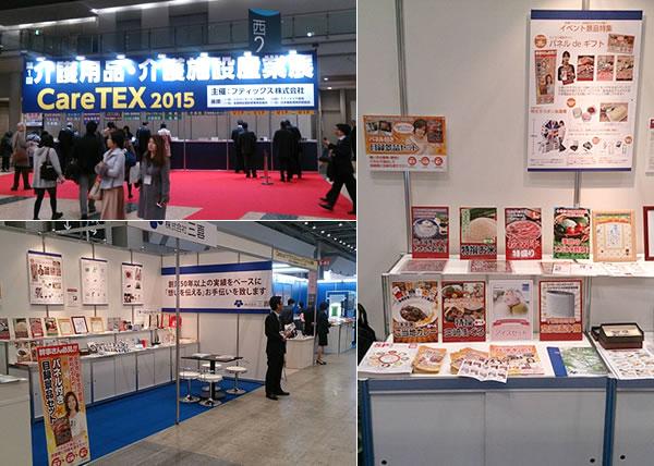 """介護用品・介護施設産業展 CareTEX2015に""""パネもく!""""が出展"""