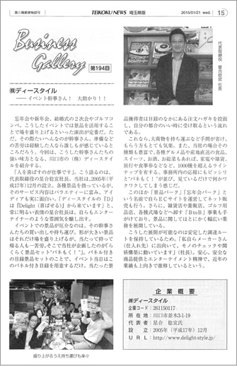 週刊 帝国ニュース 埼玉県版