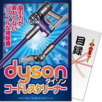 dyson-cln-img
