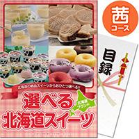 hkd-sweets2-img