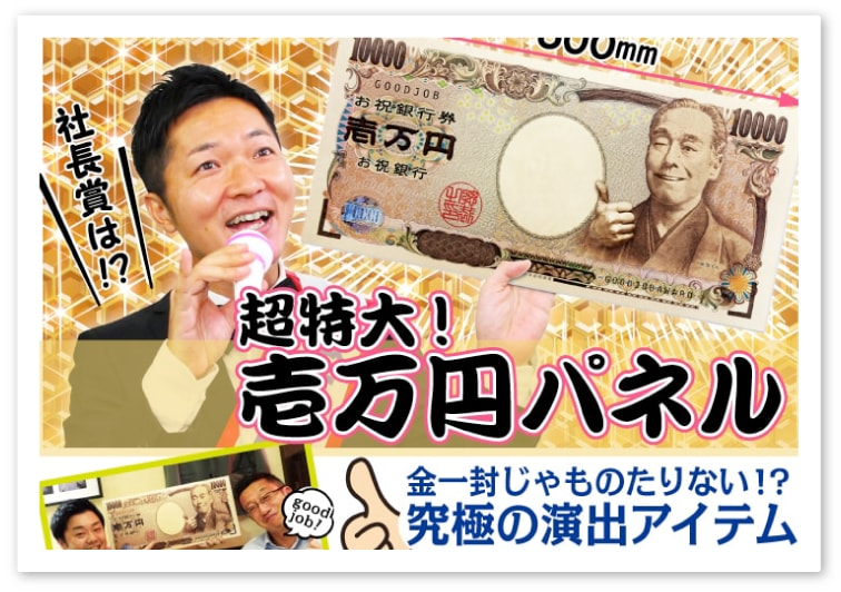 壱万円パネル