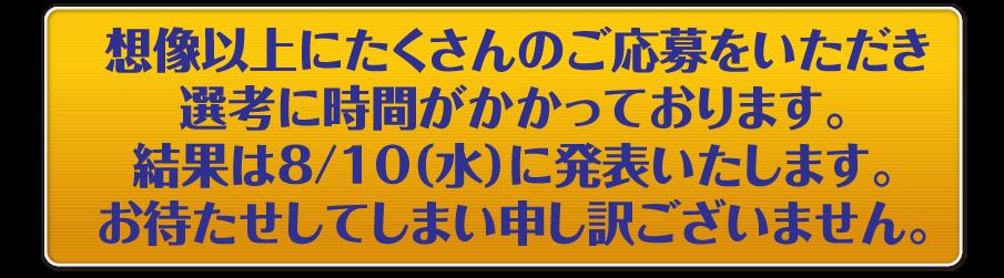 ouboshimekiri