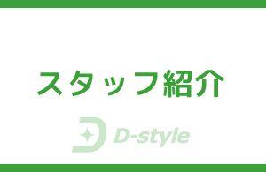 banner_staffsyoukai