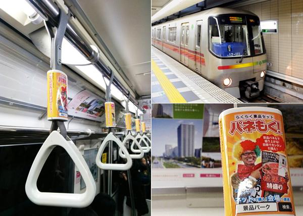 """パネもく!""""が都営地下鉄の電車広告に掲載開始"""