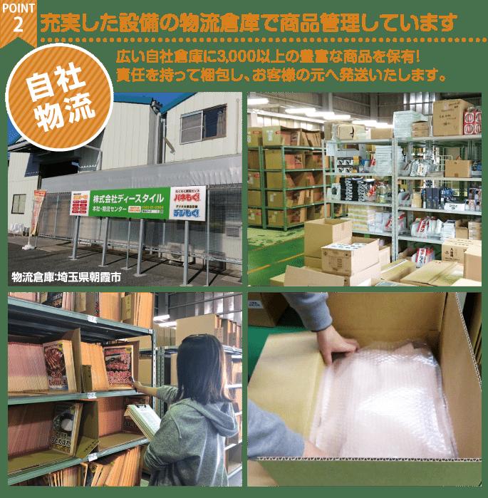 充実した設備の物流倉庫で商品管理しています