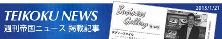 週刊帝国ニュース掲載記事
