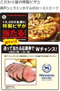 神戸ベイシェラトンホテルの黒毛和牛ローストビーフ
