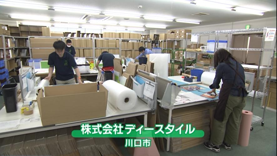 埼玉ビジネスウォッチ