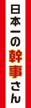 日本一の幹事さん