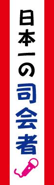 日本一の司会者