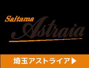 埼玉アストライア