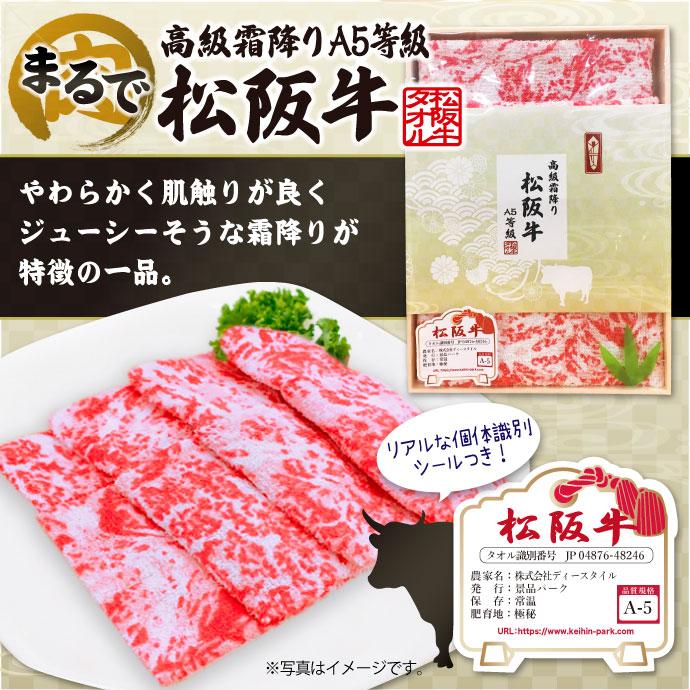高級霜降り 松阪牛タオル
