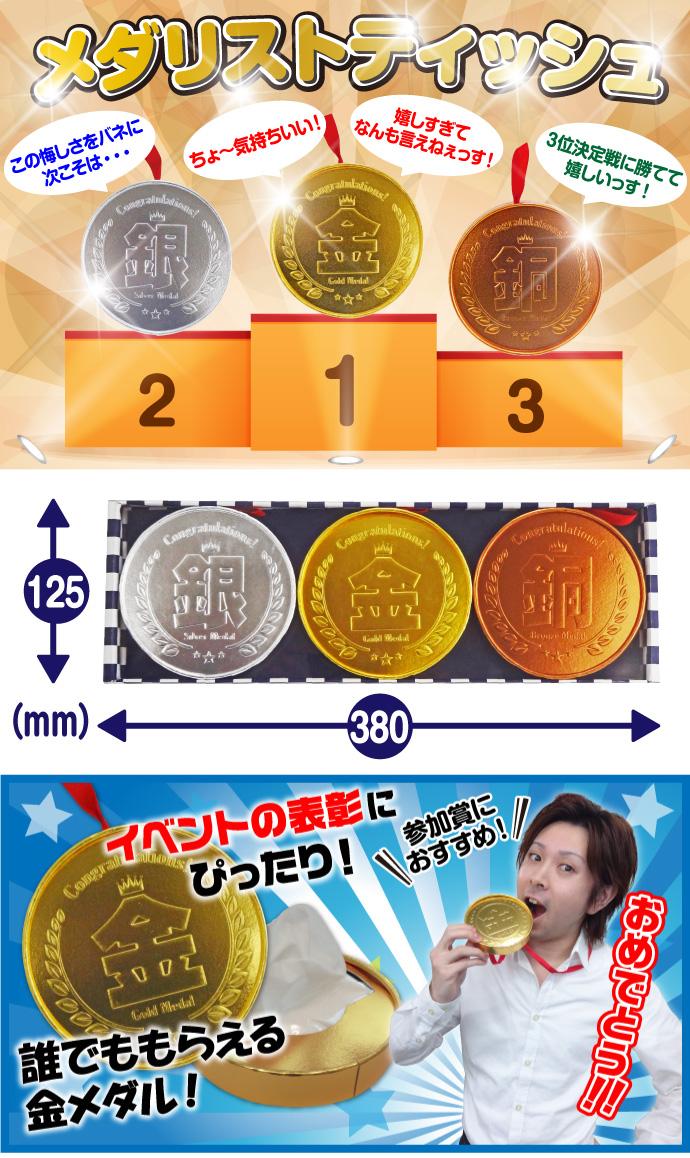 t-medal3