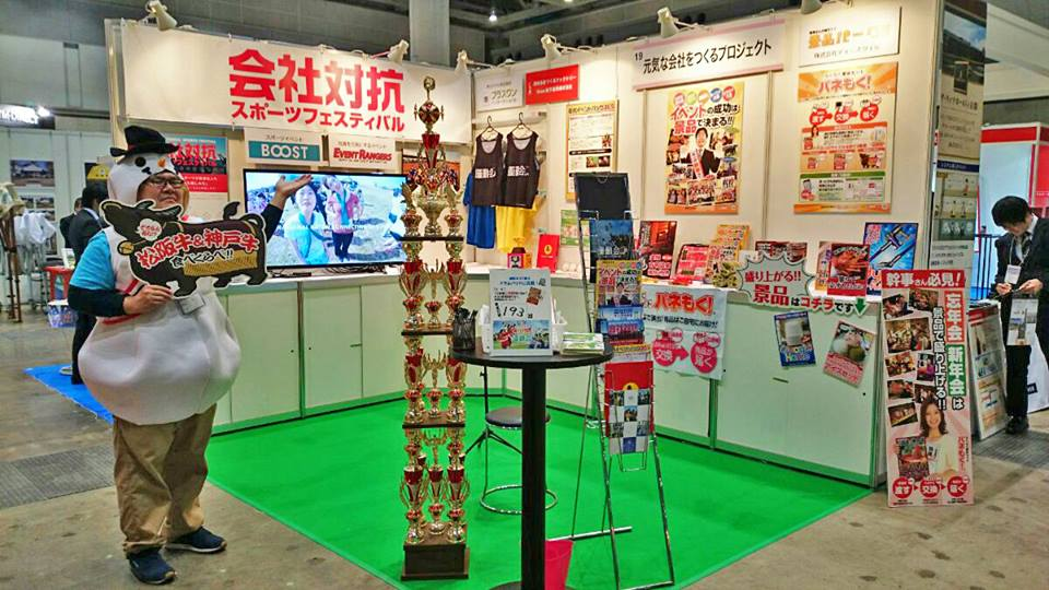 eventjapan