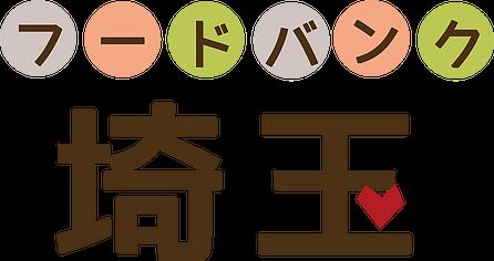 フードバンク埼玉