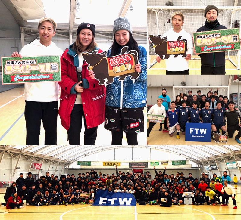 中井健介選手FTWフットサル大会